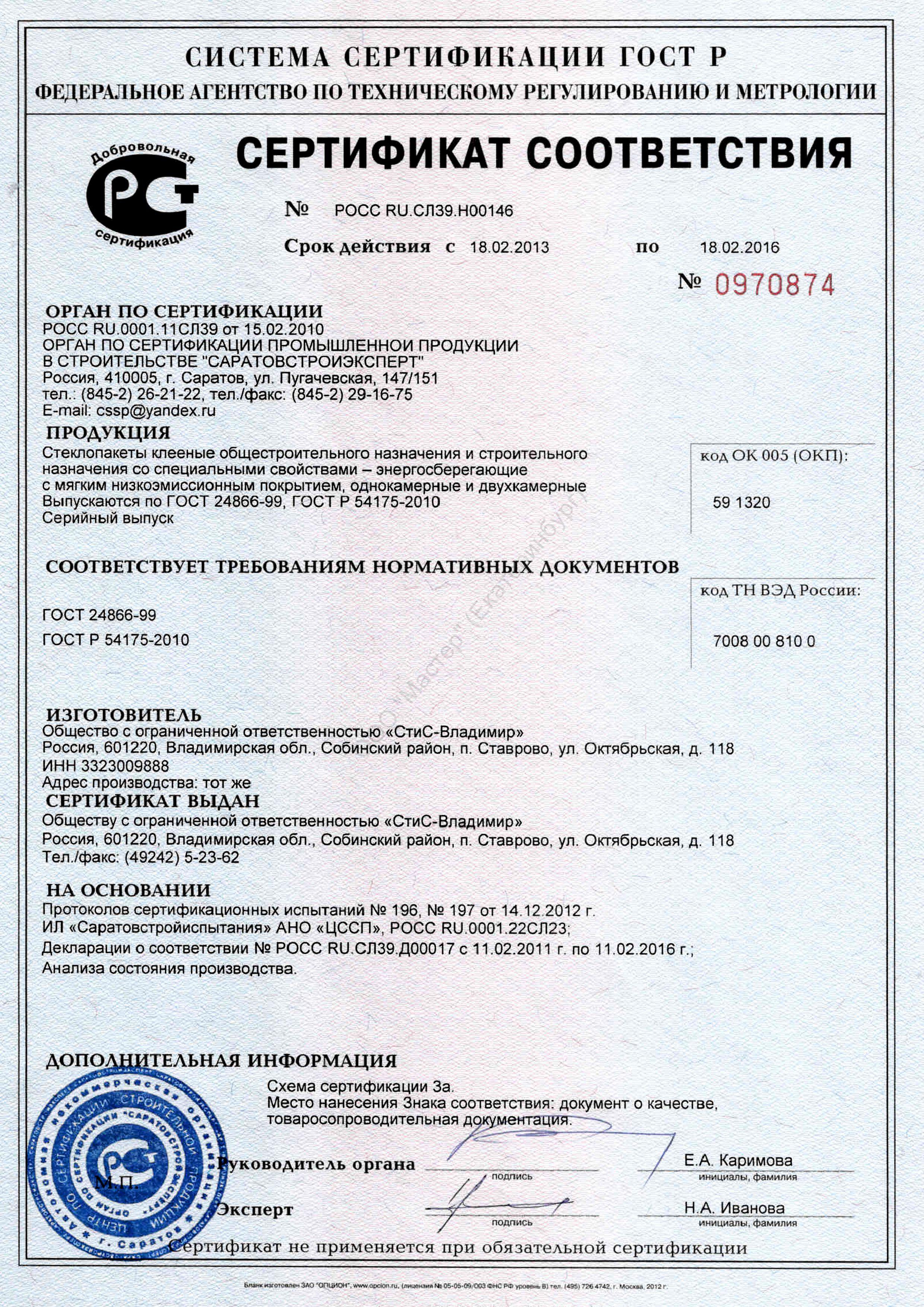 Сертификация энергосберегающей строительной продукции окончание срока действия сертификатов на соответствие гост р